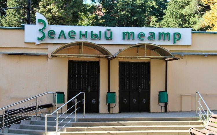 Сочи ривьера зеленый театр афиша купить билет на спектакль 13 д ноябрь